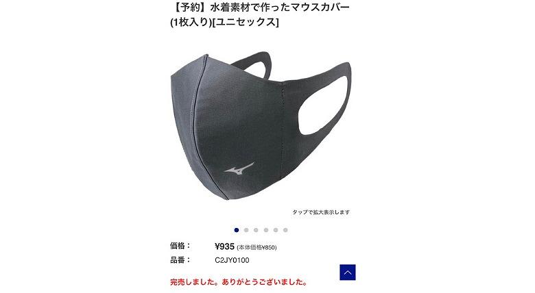 ミズノ の マスク 抽選 ミズノ公式通販サイト MIZUNO
